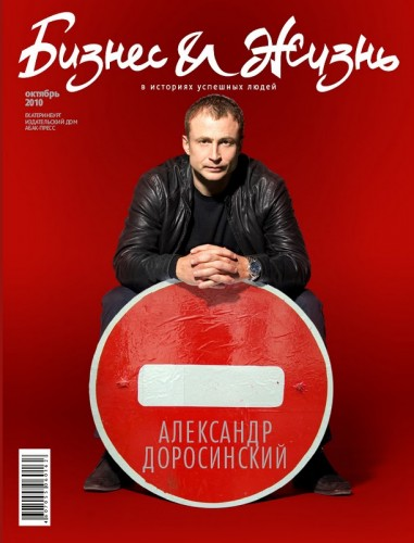 Обложка: Бизнес и Жизнь, октябрь 2010