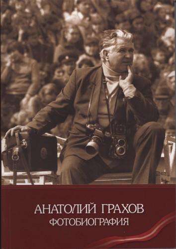 """Анатолий Грахов """"Фотобиография"""""""