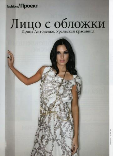 Дмитрий Кунилов: Ирина Антоненко для HAPPY FCM #65 апрель 2011