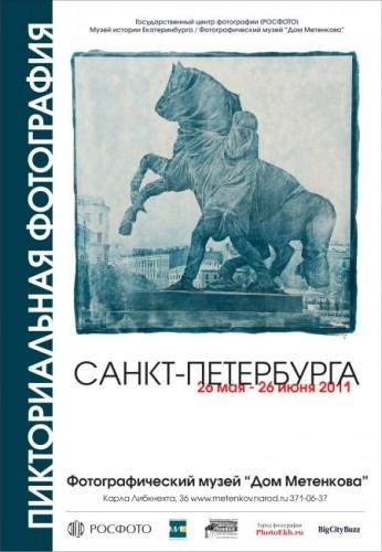 Логотип PhotoEkb на афише выставки.