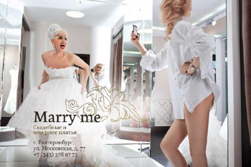Евгений Литивнов для Marry Me, источник изображения: advertology.ru