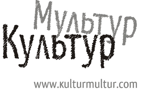 Портал «КУЛЬТУРМУЛЬТУР»