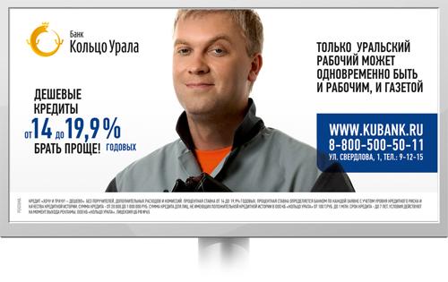 FAME Studio для рекламы банка «Кольцо Урала»