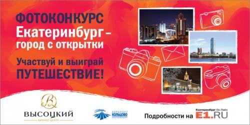 Фотоконкурс «Екатеринбург – город с открытки»