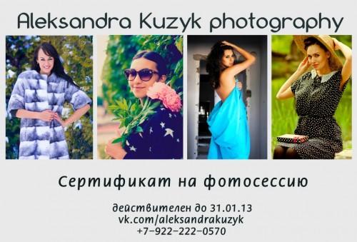 Александра Кузык предлагает подарочные сертификаты на фотосъемку