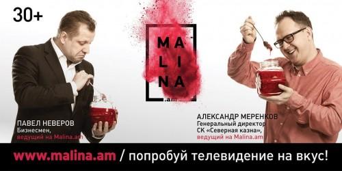 FAME STUDIO для malina.am
