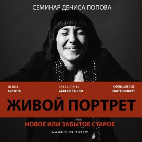 "Анонсирован семинар ""Живой портрет"""