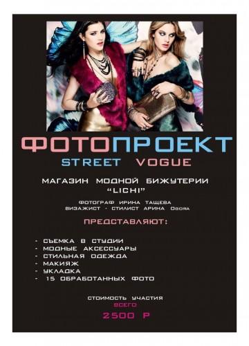 """Фотопроект """"Street Vogue"""""""