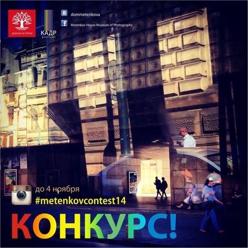 Фотоконкурс #metenkovcontest14