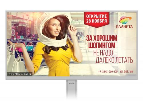 Максим Лоскутов для ТРЦ «Планета»