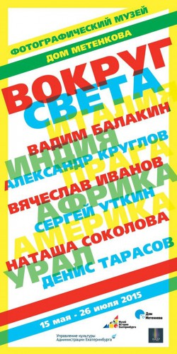 В Доме Метенкова откроется фотовыставка о путешествиях