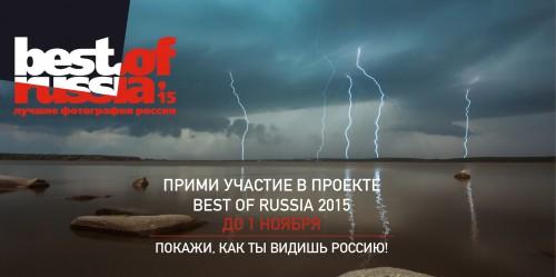 «Лучшие фотографии России-2015»: прием работ
