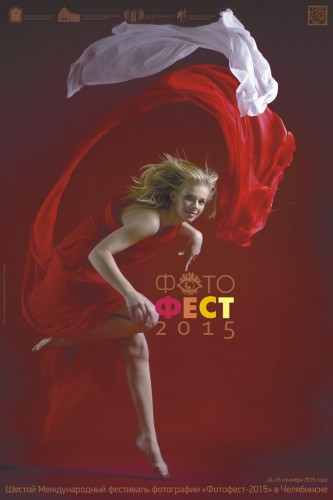 ФОТОФЕСТ-2015