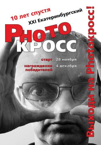 """XXl Екатеринбургский Photoкросс """"10 лет спустя"""""""