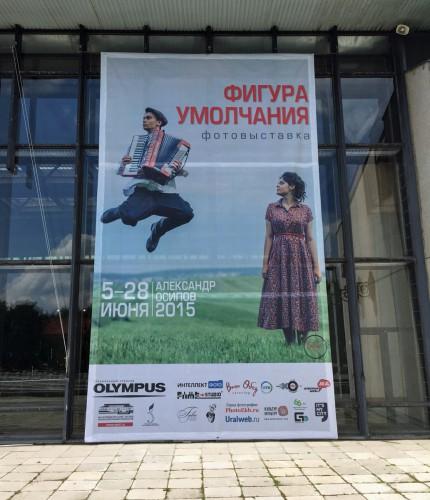 Варвара и Максим Изгагины: Фото на фасаде