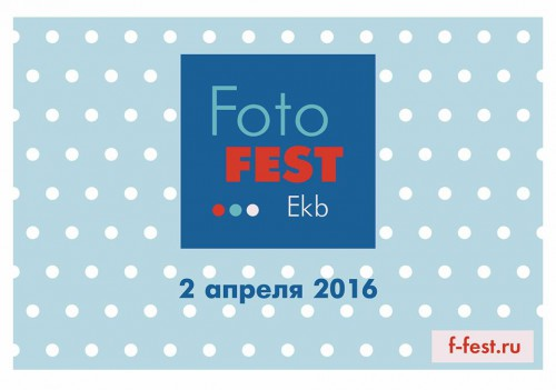FotoFEST Ekb 2016