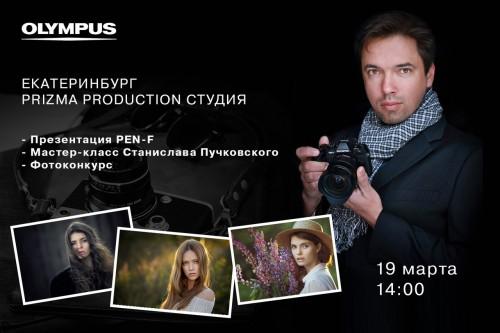 Презентация PEN-F и мастер-класс от Станислава Пучковского