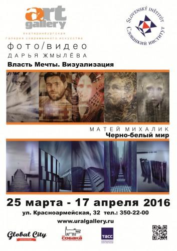 Фотопроект «Черно-белый мир Матея Михалика» и «Власть Мечты. Визуализация»