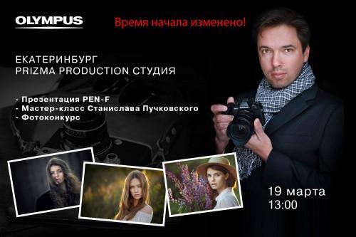 мастер-класс профессионального фотографа Станислава Пучковского.