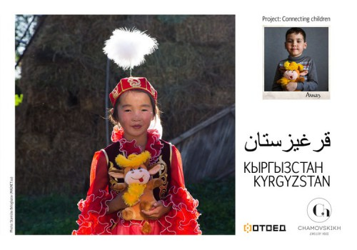 Проект Connecting Children