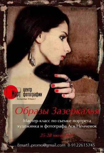 Мастер-класс художника и фотографа Аси Немченок
