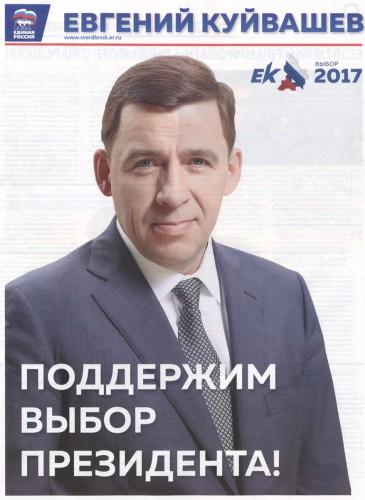 Предвыборная фотография врио губернатора Свердловской области