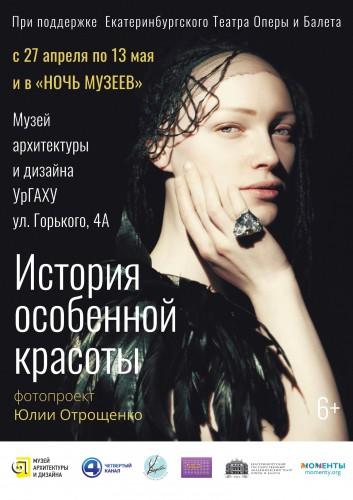 Фотопроект «История особенной красоты»