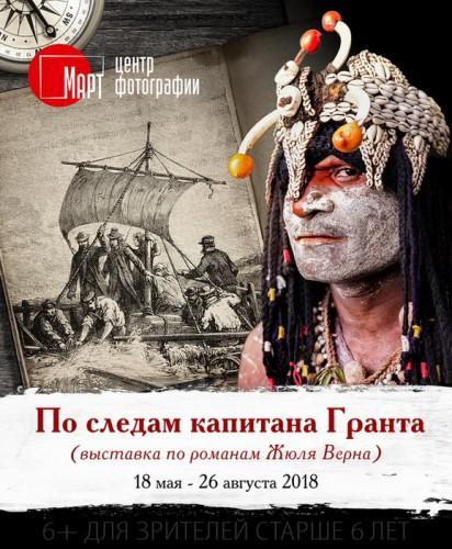 "Выставка ""По следам капитана Гранта"""