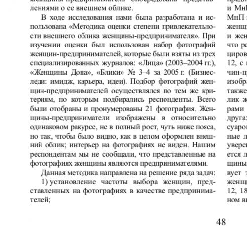 «Оценка привлекательности внешнего облика женщин-предпринимателей», © 2006 г. К.Г. Нестерова-Маликова