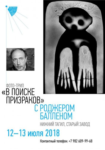 Фото-семинар Роджера Баллена: Екатеринбург – Нижний Тагил