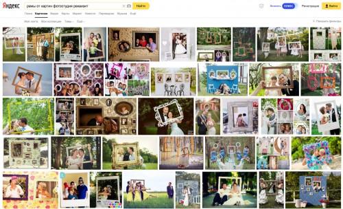 Принтскрин выдачи поисковой системы Яндекс