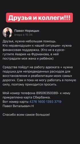 Фотограф, чей сын и жена пострадали в ДТП на Фурманова, просит помощи