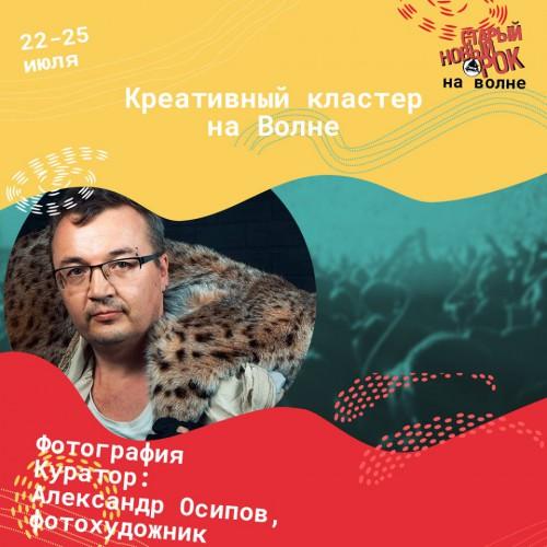 Александр Осипов выступит хедлайнером на Старом Новом Роке