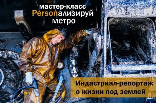 Станислав Белоглазов приглашает на масте-класс «PERSONАЛИЗИРУЙ МЕТРО»