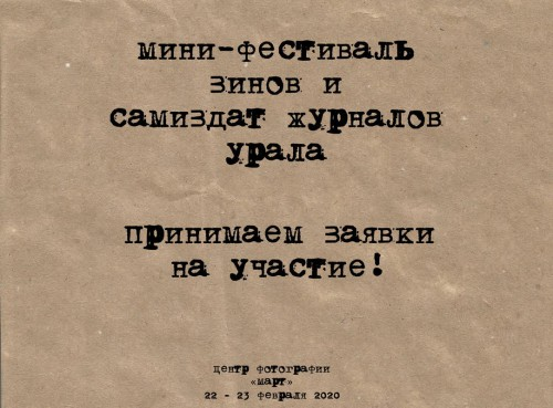 Мини-фестиваль зинов  и самиздат журналов Урала