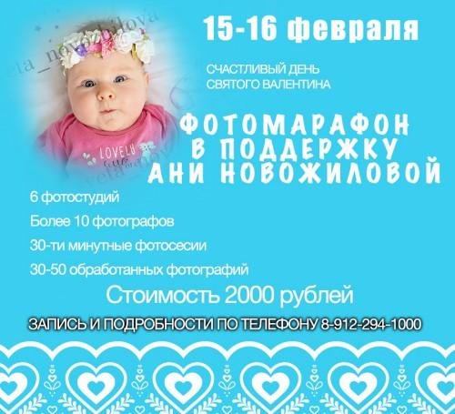 Фотомарафон в поддержку Ани Новожиловой