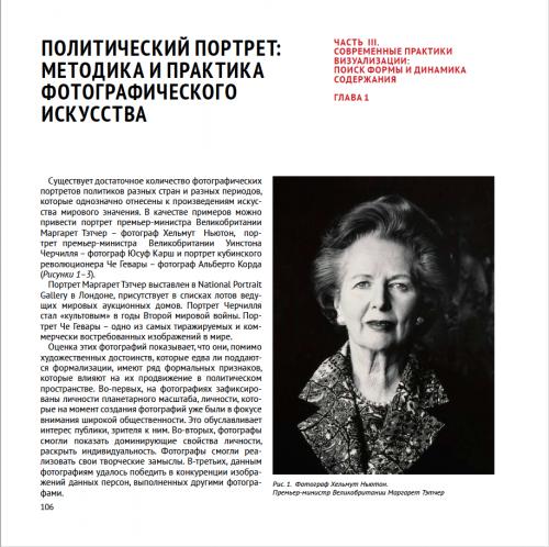 «Политический портрет: методика и практика фотографического искусства»