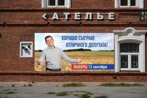 Политический портрет: комплект фотографий для избирательной кампании. В роли кандидата Александр Мезюха