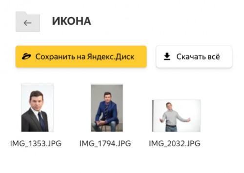 Политический портрет: комплект фотографий для избирательной кампании