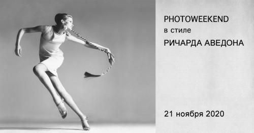 MAGNET предлагает PhotoWeekend в стиле Ричарда Аведона