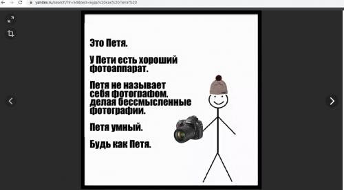 Источник скриншота: поиск картинки по ключевым словам Будь как Петя в Яндексе.
