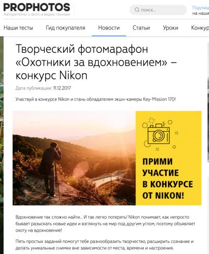 Источник скриншота: https://prophotos.ru/news/19934-tvorcheskiy-fotomarafon-ohotniki-za-vdohnoveniem